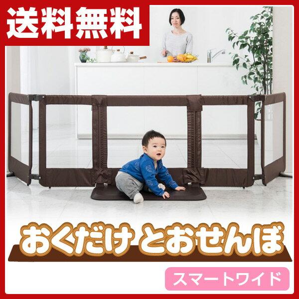 日本育児おくだけとおせんぼスマートワイド(幅95-140cm)ベビーゲートベビーゲイトペットゲートペ