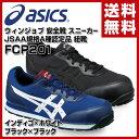アシックス(ASICS) ウィンジョブ 安全靴 スニーカー JSAA規格A種認定品 サイズ24.5-28.0cm 紐靴 FCP201 安全靴 安全シューズ セーフティシューズ セーフティーシューズ 【送料無料】