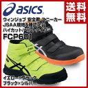 アシックス(ASICS) ウィンジョブ 安全靴 スニーカー JSAA規格A種認定品 サイズ24.5-28.0cm ハイカット/ベルトタイプ FCP601 安全靴 安全シューズ セーフティシューズ セーフティーシューズ 【送料無料】