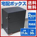 【あす楽】 フォルディア(Foldea) 宅配ボックス 戸建て用 2BOXタイプ 完成品 盗難防止ワ