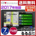 【あす楽】 エンプレイス(nplace) DIANAVI(ディアナビ) カーナビ 7インチ ポータブル ワンセグチューナー 【2017年度マップ】 12V/24V車対応 16GB内蔵メモリー DT-Y717 るるぶDATA搭載 【送料無料】