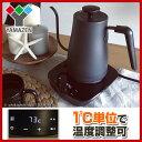 山善(YAMAZEN) 電気ケトル ケトル 0.8L おしゃれ(温度設定機能/保温機能/空焚き防止機