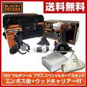 【あす楽】 ブラックアンドデッカー(BLACK&DECKER) 18Vマルチツール プラス (バッグ/インフレーターヘッド付) スペシャルボーナスキット (エンボス缶+ウッドキャリアー 期間限定お買い得セット) EVO183P1-JPBIE インパクト/丸ノコ/ 【送料無料】