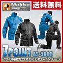 【あす楽】 Makku(マック) レインウェア レインコート レディース メンズ 上下 全2色 7P...