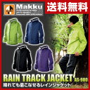 Makku(マック) レインコート レインジャケット レディース メンズ 全4色 RAIN TRAC...