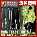 Makku(マック) レインコート レインパンツ レディース メンズ 全2色 RAIN TRACK ...