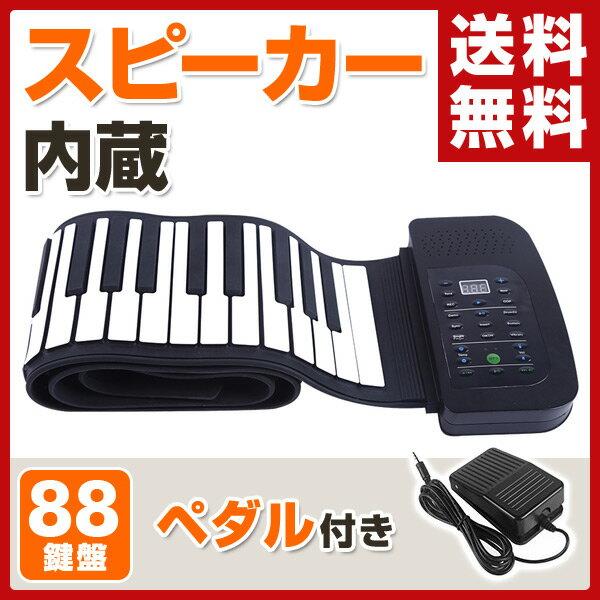 あす楽スマリー(SMALY)ロールアップピアノ電子ピアノ88鍵盤持ち運び(スピーカー内蔵)フットペダ