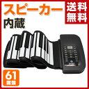スマリー(SMALY) ロールアップピアノ 電子ピアノ 61鍵盤 持ち運び (スピーカー内蔵) SMALY-PIANO-61 ピアノ 練習 楽器 音楽 演奏 携帯式 スピーカー内蔵 電子ピアノ トレーニング 【送料無料】【あす楽】