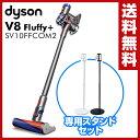 【あす楽】 ダイソン(dyson) 【メーカー保証2年】 サイクロン式スティック&ハンディクリーナー