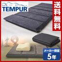 テンピュール(TEMPUR) 正規品 低反発マットレス シングル 5年間メーカー保証付き ふと