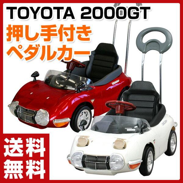 ミズタニ(A-KIDS)乗用玩具トヨタ(TOYOTA)2000GT押し手付きペダルカー(対象年齢15