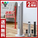 山善(YAMAZEN) スリムファン 扇風機 風量3段階 (リモコン) 2個組 YSR-J802*2 スリム扇風機 ハイタワーファン タワーファン リビングフ..