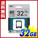 NBCS(ナビックス) SD カード 32GB Class10 UHS-I 対応 ラベル付き NBSD-32 メモリーカード クラス10 UHS-1 カード 高速 SDHC 【送料無料】