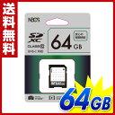 NBCS(ナビックス) SD カード 64GB Class10 UHS-I 対応 ラベル付き NBSD-64 メモリーカード クラス10 UHS-1 カード 高速 SDHC 【送料無料】
