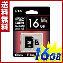 NBCS(ナビックス) microSD カード 16GB SDアダプタ付 Class10 UHS-I 対応 NBMSD-16 メモリーカード クラス10 UHS-1 カード 高速 micro SDHC 【送料無料】
