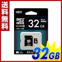 NBCS(ナビックス) microSD カード 32GB SDアダプタ付 Class10 UHS-I 対応 NBMSD-32 メモリーカード クラス10 UHS-1 カード 高速 micro SDHC 【送料無料】