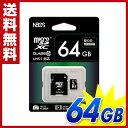 NBCS(ナビックス) microSD カード 64GB SDアダプタ付 Class10 UHS-I 対応 NBMSD-64 メモリーカード クラス10 UHS-1 カード 高速 micro SDHC 【送料無料】