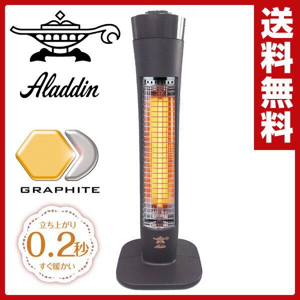 アラジン(Aladdin) 遠赤グラファイトヒーター 200W/400W AEH-G404N(T) 暖房器具 グラファイトヒーター 遠赤外線ヒーター 遠赤外線ストーブ 電気ストーブ 電気ヒーター おしゃれ 【送料無料】