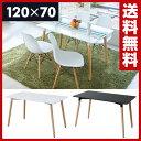 ダイニングテーブル カフェテーブル 120×70cm 長方形...