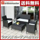 【あす楽】 山善(YAMAZEN) ガーデンマスター ラタン調 テーブル&チェア(4点セット)