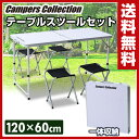 【あす楽】 山善(YAMAZEN) キャンパーズコレクション テーブルスツールセット TS-4 レ
