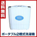 二層式洗濯機 ミニ (洗濯3.6kg) MWM362 小型二...
