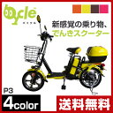 bycle(バイクル) バイクル P3S ペダル付き 電動バ...