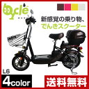 bycle(バイクル) バイクル L6S ペダルなし 電動バ...