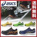 【あす楽】 アシックス(ASICS) 安全靴 スニーカー ウ...