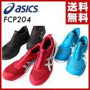 アシックス(ASICS) 安全靴 スニーカー ウィンジョブ JSAA規格A種認定品 FCP204 スリッポン ローカット 作業靴 ワーキングシューズ 安全シューズ セーフティシューズ 【送料無料】