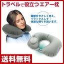 山善(YAMAZEN) トラベル枕 携帯用 エアー枕 PAF...
