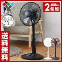 山善(YAMAZEN) 30cmリビング扇風機 風量3段階 (押しボタン) 【2個組】切りタイマー付き YLT-C30 扇風機 リビングファン サーキュレータ..