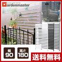 山善(YAMAZEN) ガーデンマスター アルミボーダーフェンス(幅90高さ180) KABF-90180 フ