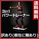 【訳あり(梱包に難あり)】ボディスカルプチャー(Body Sculpture) 3in1 パワートレーナー TKS71HM015 エクササイズ ダイエット 運動 ぶ..