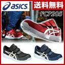 アシックス(ASICS) 安全靴 スニーカー ウィンジョブ FCP205 REGULAR(1271A001) JSAA規格A種 作業靴 ワーキングシューズ 安全シューズ セーフティシューズ 【送料無料】【あす楽】