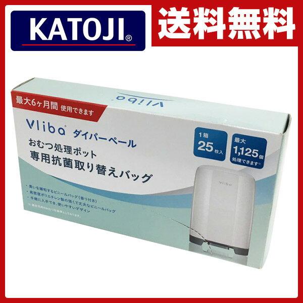 カトージ(KATOJI)Vlibaダイパーペールおむつペール専用抗菌取り替えバッグ(25枚入り)57