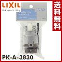 イナックス(INAX) シングルレバーヘッドパーツ PK-A-3830 INAX部品 キッチン水栓金具 シングルレバー水栓 ヘッドパーツ 【送料無料】