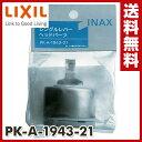 イナックス(INAX) シングルレバーヘッドパーツ PK-A-1943-21 INAX部品 キッチン水栓金具 シングルレバー水栓 ヘッドパーツ 【送料無料】