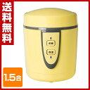 太知ホールディングス(ANABAS) 1.5合の小さな炊飯器 ARM-1500 イエロー 1.5合 ...