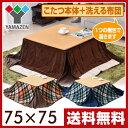 パーソナル こたつ&こたつ布団セット (75×75cm) GNP-75FSET こたつ テーブル おしゃ