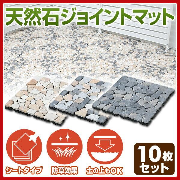 ジョイントタイル 天然石 マット 10枚セット ...の商品画像