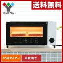 山善 YAMAZEN オーブントースター YTN-S100(...