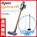 ダイソン(dyson) 【メーカー保証2年】 サイクロン式ス...