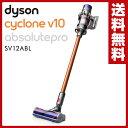 ダイソン(dyson) 【メーカー保証2年】 サイクロン式スティック&ハンディクリーナー Dyson Cyclone V10 Absolutepro SV12ABL SV12 ABL ..