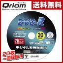 山善(YAMAZEN) デジタル放送録画用 DVD-R 1-16倍速 20枚 4.7GB 約120分 キュリオム DVDRC20SP DVDR 録画 スピンドル 【送料無料】