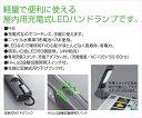 【送料無料】 ハタヤ(HATAYA) 3WAY充電式LEDライト 3WLD-04 防災グッズ 懐中電灯 ランタン デスクスタンド 照明 LS-04同スペックモデル
