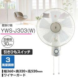 ����(YAMAZEN)30cm�ɳݤ�������(��Ҥ⥹���å�)YWS-J301(W)�ۥ磻��