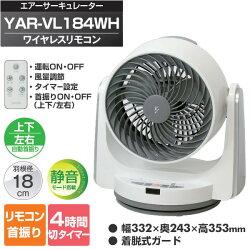 山善(YAMAZEN)18cm静音上下左右自動首振りサーキュレーター(リモコン)タイマー付YAR-VL182(WH)ホワイトグレー