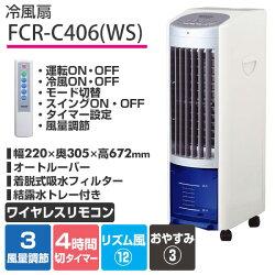 ����(YAMAZEN)������������(��⥳��)�����ޡ��ե��㥹������FCR-C405(WS)�ۥ磻�ȥ���С�