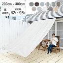 涼風シェード(2×3m) BRGS-2030 目隠し 日よけ...